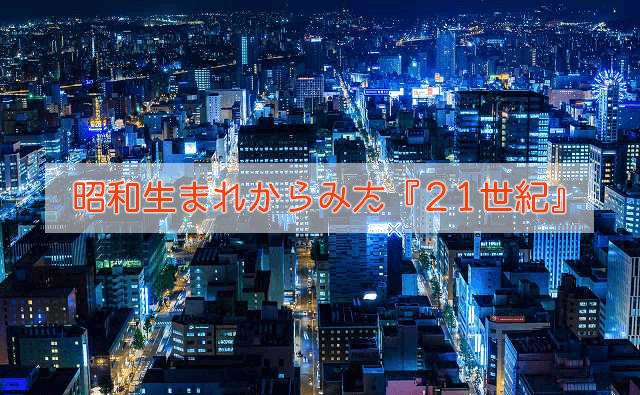 昭和生まれからみた21世紀