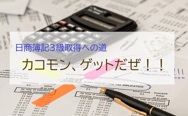 オヤジの日商簿記3級取得日記