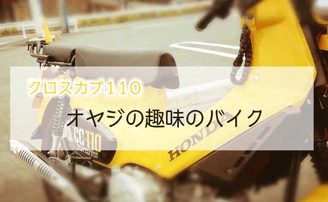 オヤジの趣味のバイク『クロスカブ110』